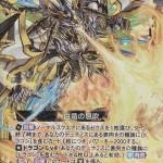 白竜の息吹(ゼクス「EXパック11弾 よめドラ」収録レア)