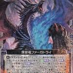煉獄竜ファーガトライ(ゼクス「EXパック11弾 よめドラ」収録レア)