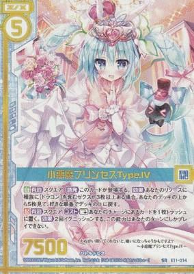 小悪魔プリンセス Type4(ゼクス【EXパック11弾 よめドラ】スーパーレアSR収録)バトルドレス
