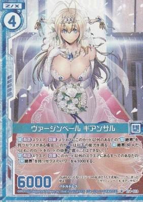 ヴァージンベール ギアンサル(ゼクス「EXパック11弾 よめドラ」収録レア・バトルドレス)