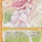蜜月のハネムーン マシャール(ゼクス「EXパック11弾 よめドラ」収録ノーマル・ガーディアン)