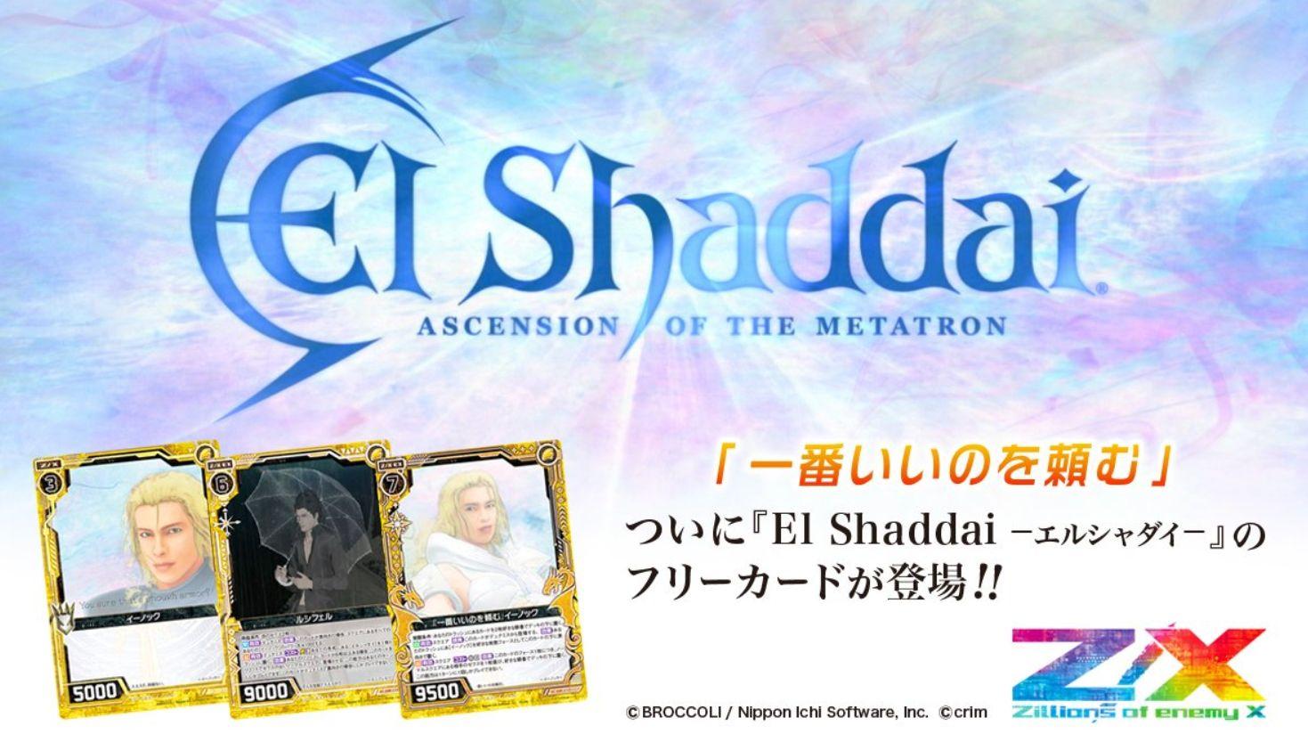 ゼクス「El shaddai:エルシャダイ」エンジョイセットが公開!