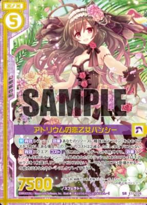 アトリウムの恋乙女バンシー(ゼクス「EXパック11弾 よめドラ」収録スーパーレアSRノスフェラトゥ)