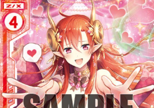 境界を越える愛ラミア(レア:EXパック11弾「よめドラ」収録)のカード情報が公開!