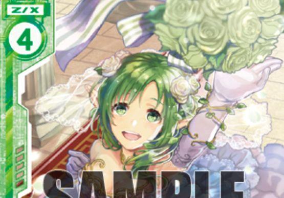 華やぎブーケトス セージ(レア:EXパック11弾「よめドラ」収録)のカード情報が公開!