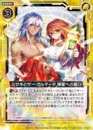 ミサキとサー・ガルマータ 輝星への誓い