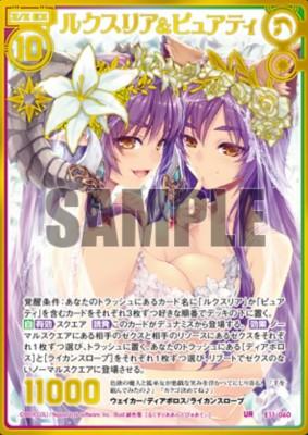 ルクスリア&ピュアティ(カートン特典:EXパック11弾 よめドラ)の実物カード(サンプル)