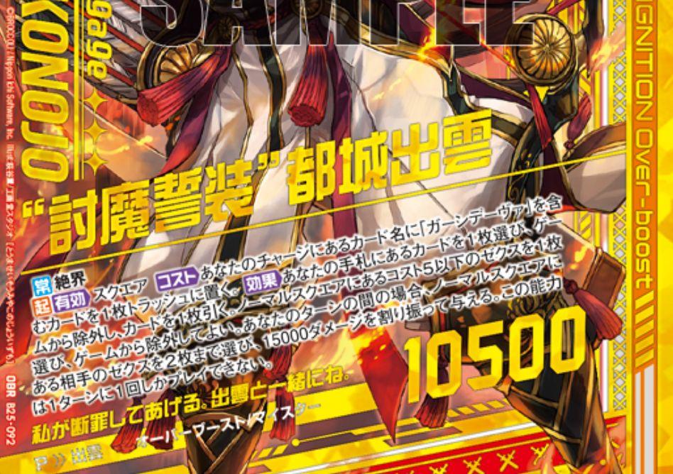 """""""討魔誓装""""都城出雲(ゼクス第25弾「明日に輝く絆」オーバーブーストレア)カードテキスト"""