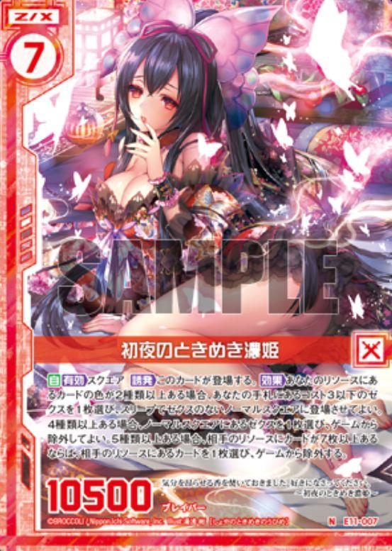 初夜のときめき濃姫(ゼクス「EXパック11弾 よめドラ」収録ノーマル・ブレイバー)