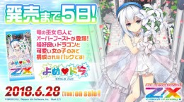 青の竜の巫女ユイの発売日カウントダウンイラスト(EXパック11弾「よめドラ」収録IGR)