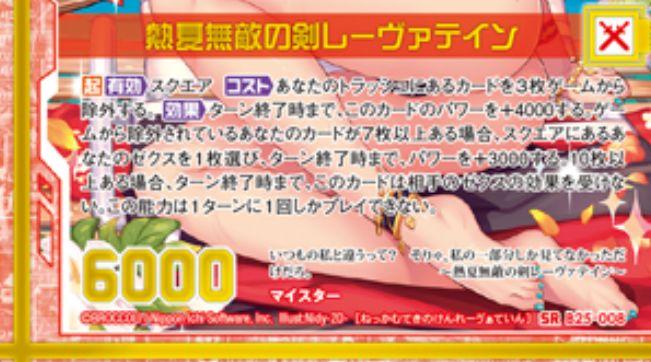 熱夏無敵の剣レーヴァテイン(スーパーレア:ゼクス第25弾「明日に輝く絆」収録)カードテキスト