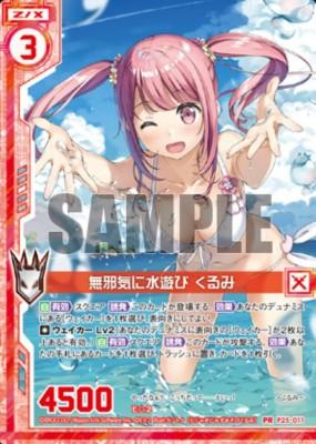 無邪気に水遊び くるみ(雑誌「えつぷらVol.1」の付録カード)