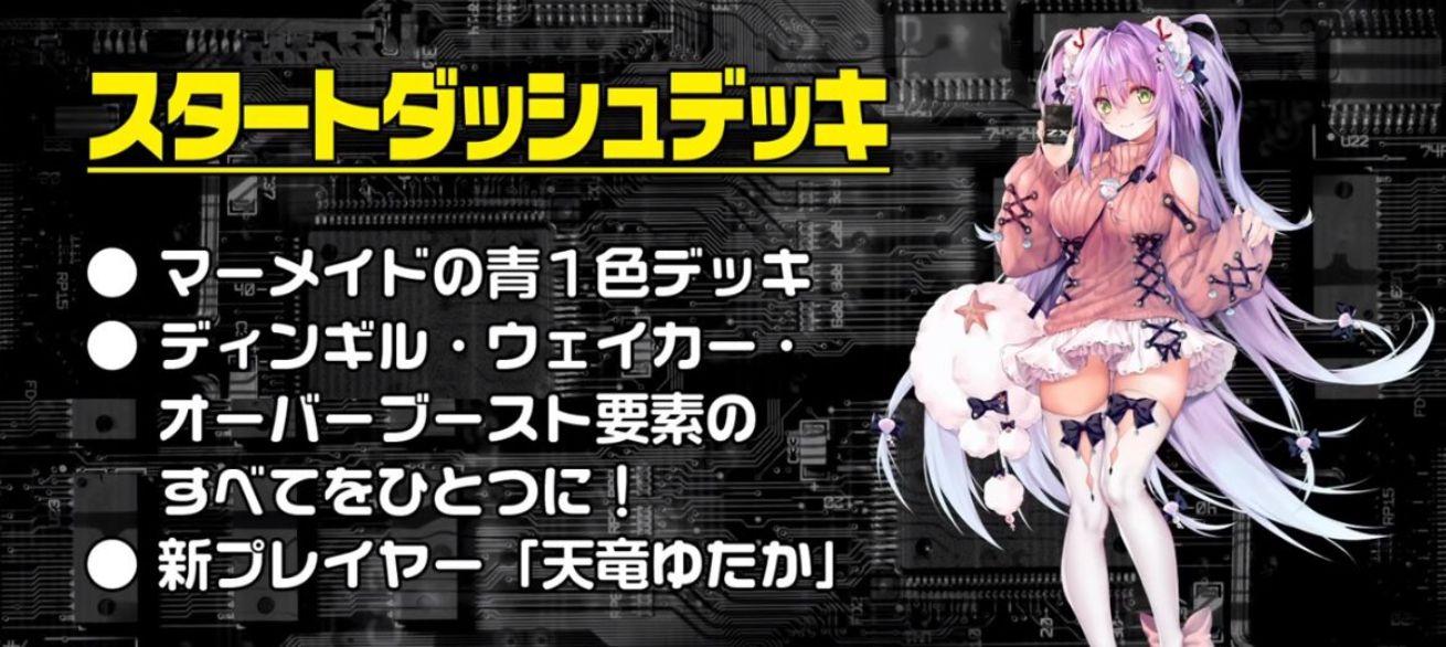 スタートダッシュデッキ【エンジョイ!マーメイド】が情報