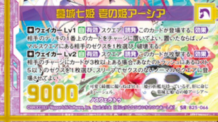 墓城七姫 壱の姫アーシア(スーパーレア:ゼクス第25弾「明日に輝く絆」収録)カードテキスト