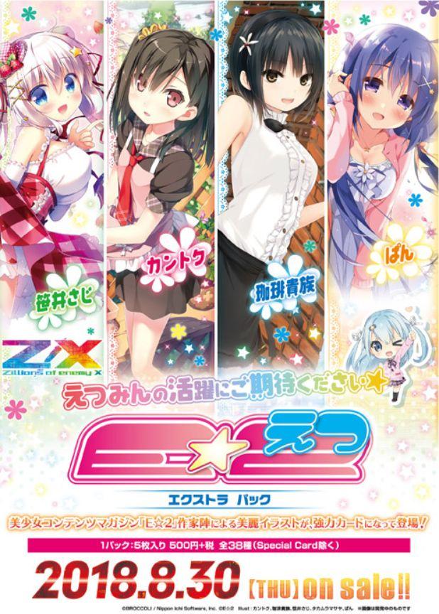 ゼクス【EXパック12弾 E☆2】収録&最安通販情報まとめ!