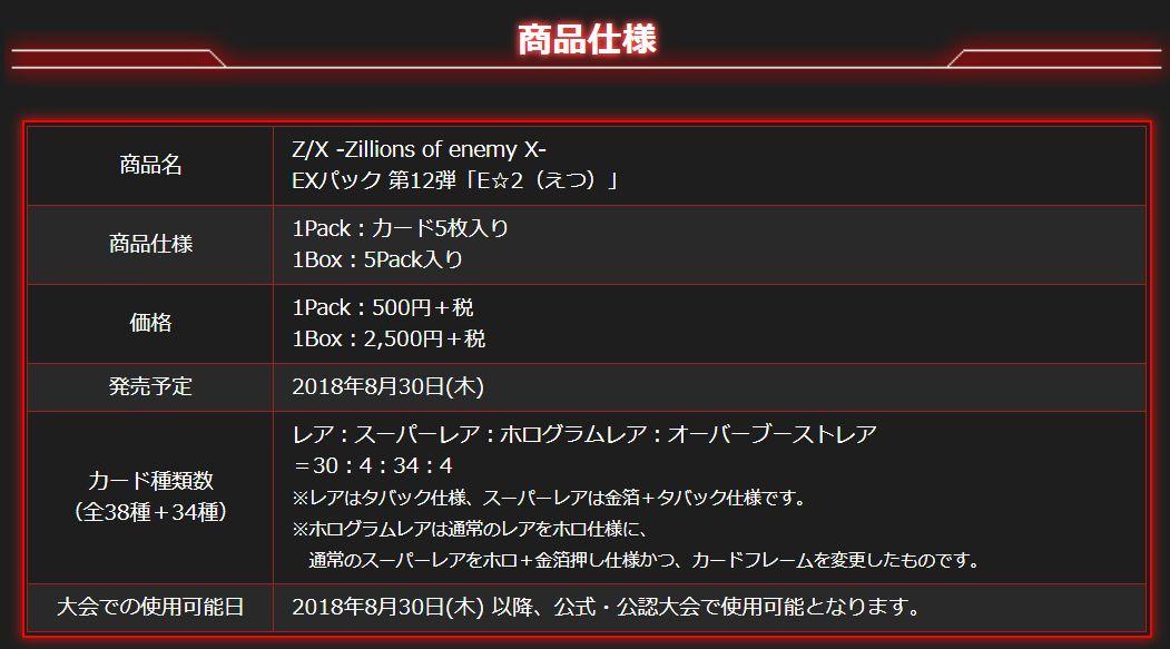 ゼクス【EXパック12弾 E☆2(えつ)】の商品情報