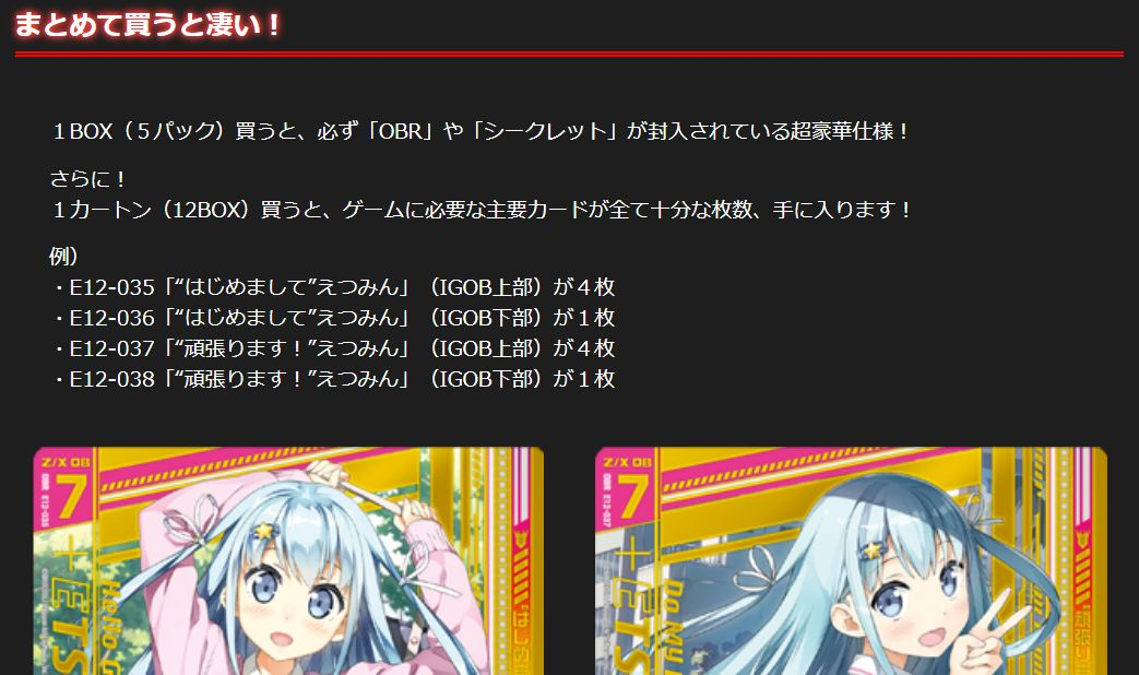 ゼクス【EXパック12弾 E☆2(えつ)】のカートン封入率仕様