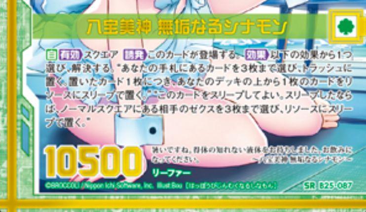 八宝美神 無垢なるシナモン(スーパーレア:ゼクス第25弾「明日に輝く絆」収録)カードテキスト