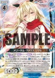 メリータル・ヴァウス リゲル(ゼクス書籍「Z/X Code reunion 第1巻」の付録デッキ収録)
