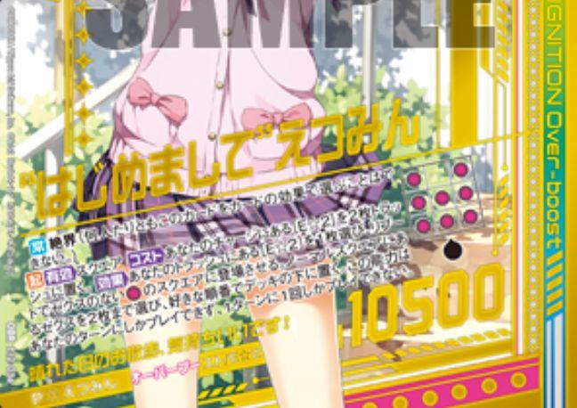 """""""はじめまして""""えつみん(EXパック12弾「E☆2」オーバーブーストレア)カードテキスト"""
