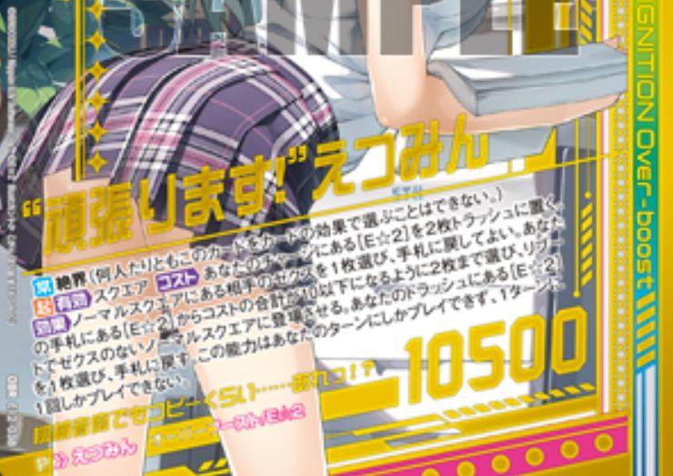 """""""頑張ります!""""えつみん(EXパック12弾「E☆2」オーバーブーストレア)カードテキスト"""