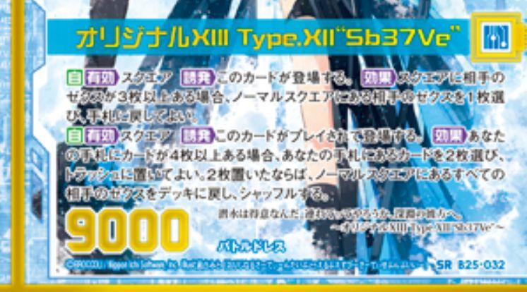 """オリジナルXIII Type.XII """"Sb37Ve""""(スーパーレア:ゼクス第25弾「明日に輝く絆」収録)カードテキスト"""