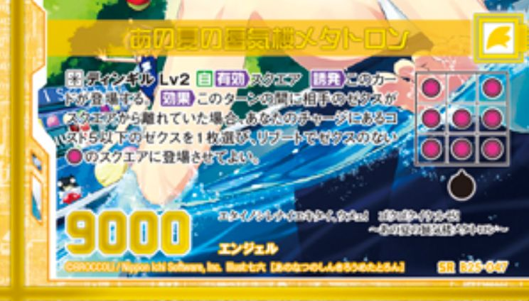 あの夏の蜃気楼メタトロン(スーパーレア:ゼクス第25弾「明日に輝く絆」収録)カードテキスト