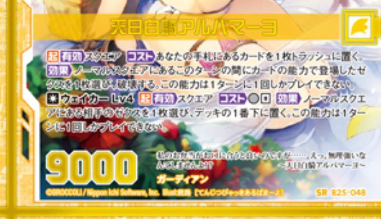 天日白騎アルパマーヨ(スーパーレア:ゼクス第25弾「明日に輝く絆」収録)カードテキスト