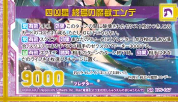 四凶星 終焉の魔獣エンデ(スーパーレア:ゼクス第25弾「明日に輝く絆」収録)カードテキスト