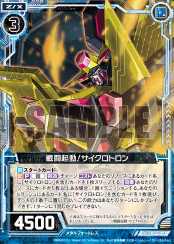 戦闘起動!サイクロトロン(ノーマル:ゼクス第25弾「明日に輝く絆」収録)メタルフォートレス