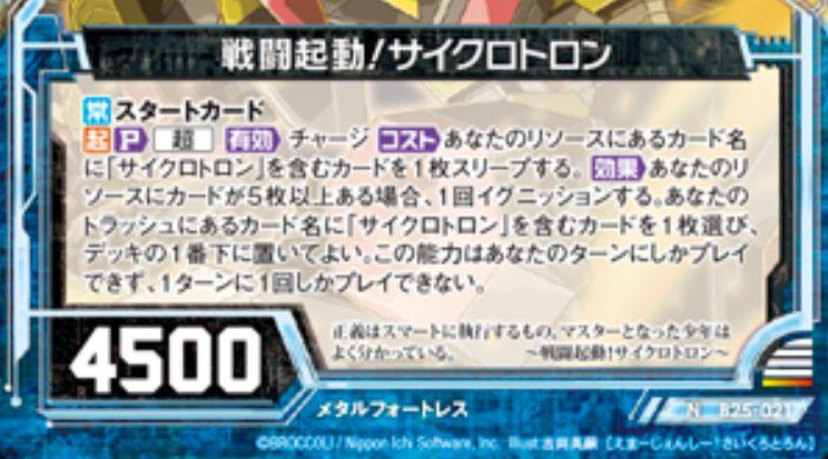戦闘起動!サイクロトロン(ノーマル:ゼクス第25弾「明日に輝く絆」収録)カードテキスト