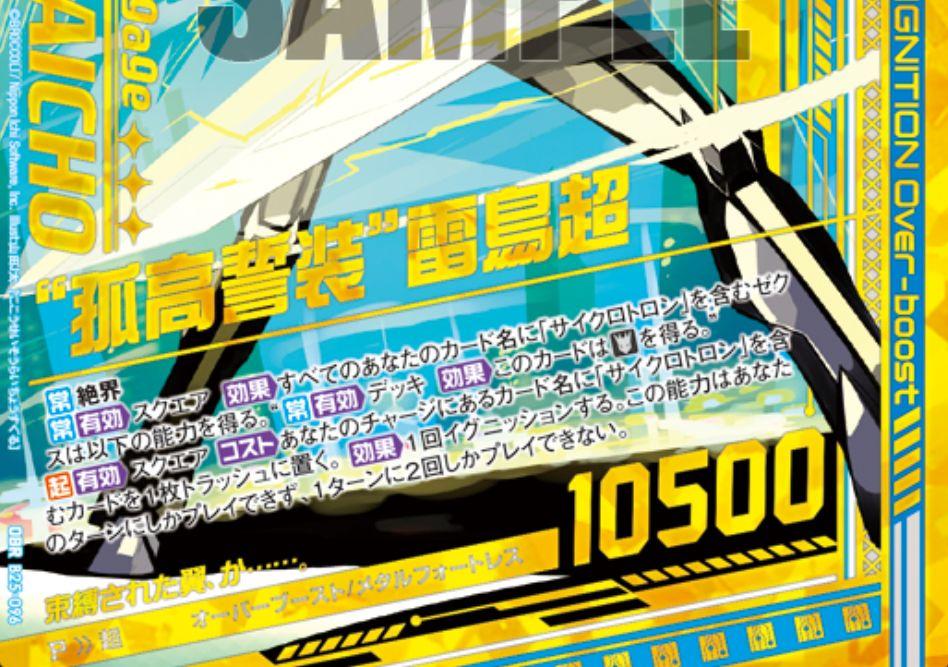 """""""孤高誓装""""雷鳥超(ゼクス第25弾「明日に輝く絆」オーバーブーストレア)カードテキスト"""