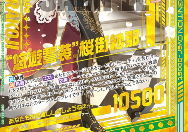 """""""悠遊誓装""""桜街紗那(ゼクス第25弾「明日に輝く絆」オーバーブーストレア)カードテキスト"""