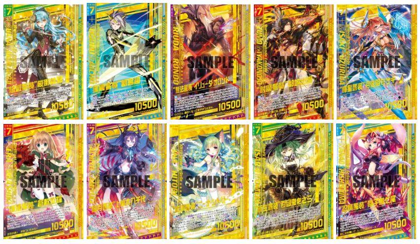 【OBR】第25弾「明日に輝く絆」のオーバーブーストレア全種が公開!