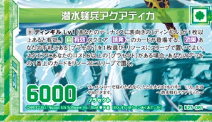 潜水蜂兵アクアティカ(レア:ゼクス第25弾「明日に輝く絆」収録)カードテキスト