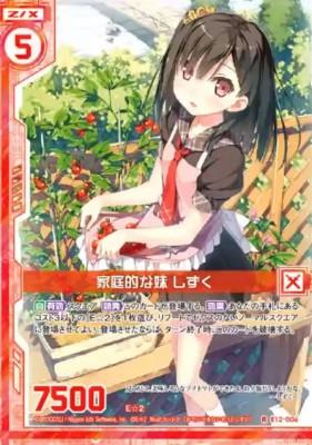 家庭的な妹 しずく(ゼクス【EXパック12弾 E☆2】収録レア)