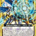 堅強なる守護騎士サー・ガルマータ(ゼクス第25弾「明日に輝く絆」収録ノーマル)ガーディアン