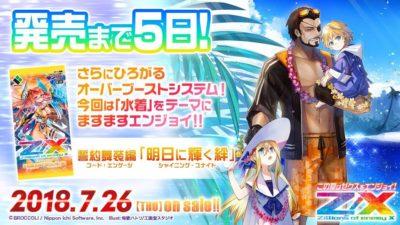 ゼクス第25弾「明日に輝く絆」発売日カウントダウン画像(イリューダ・オロンド)