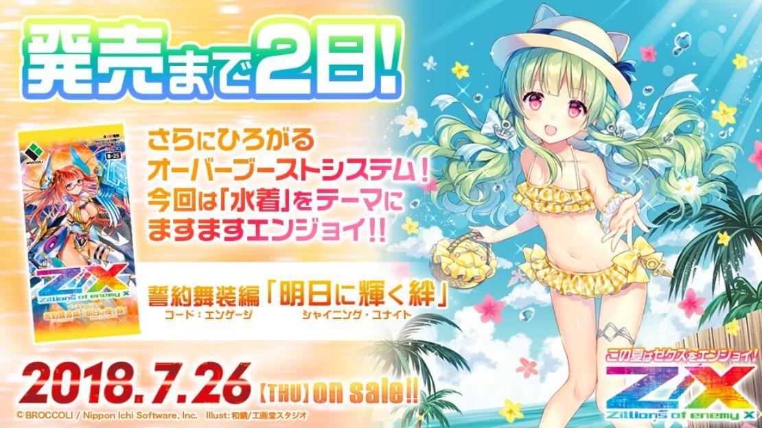 ゼクス第25弾「明日に輝く絆」発売日カウントダウン画像(ニーナ・シトリー)