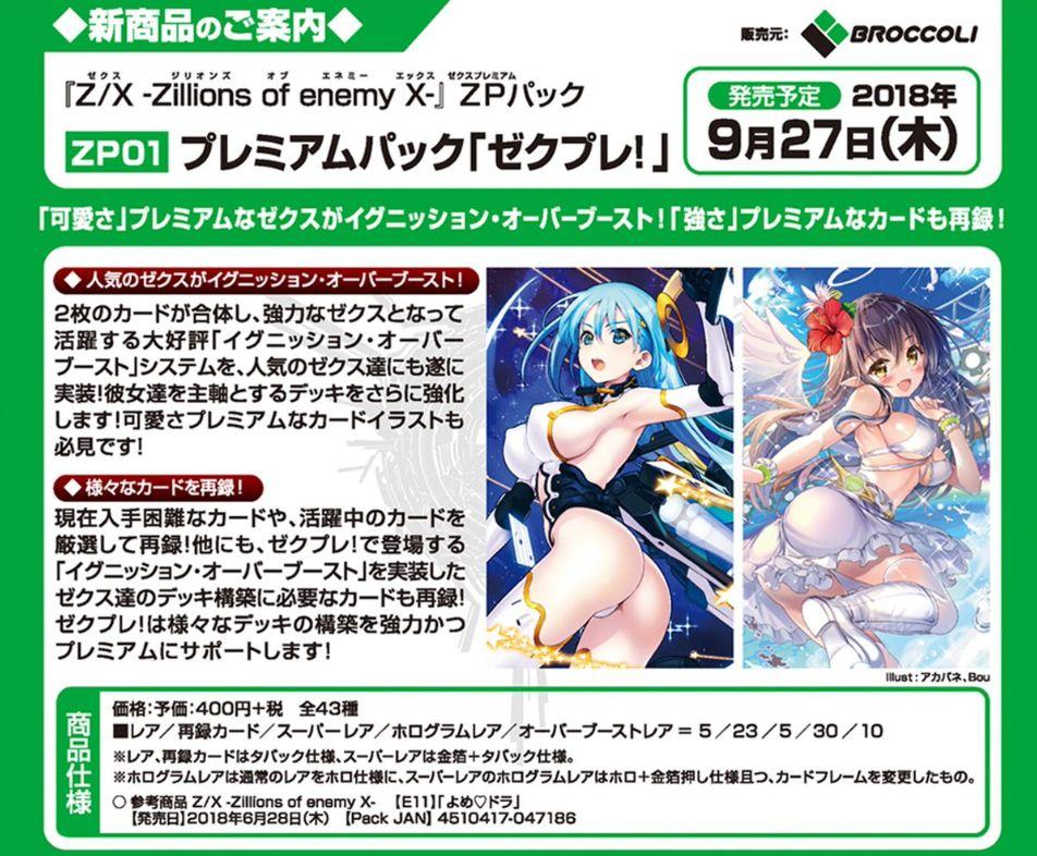 ゼクス【プレミアムパック ゼクプレ!】商品情報画像(ブロッコリー公式)