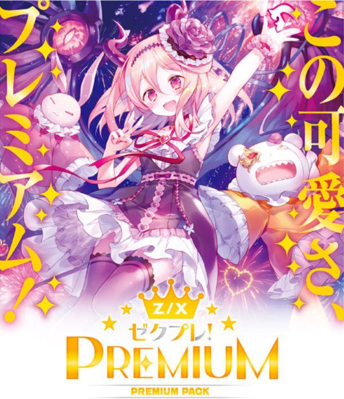 ゼクス【プレミアムパック ゼクプレ!】収録&最安通販予約情報まとめ!