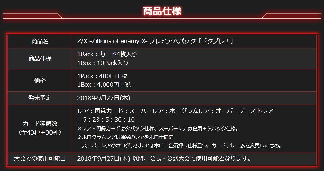 ゼクス【プレミアムパック ゼクプレ!】の商品情報