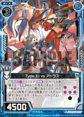 Type.XI vs アトラス(プレミアムパック【ゼクプレ!】BOX特典封入カード)