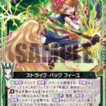 ストライク・バック フィーユ(プレミアムパック【ゼクプレ!】BOX特典封入カード)