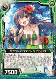 サンシャインスマイル ペクティリス(プレミアムパック【ゼクプレ!】BOX特典封入カード)