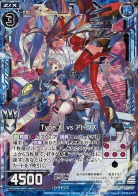 Type.XI vs アトラス(叛逆の狼煙 初回限定セットより再録)
