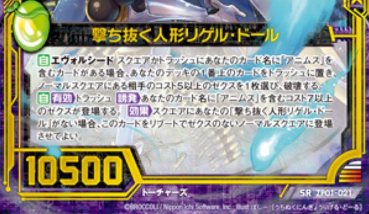 撃ち抜く人形リゲル・ドール(スーパーレア:ゼクプレ!)カードテキスト