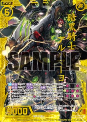 暗黒騎士アルパマーヨ(ゼクスレア:断罪の白焔弓)
