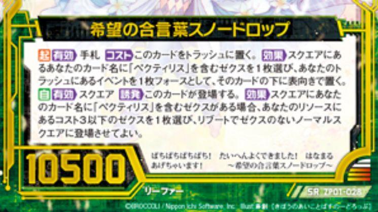 希望の合言葉スノードロップ(スーパーレア:ゼクプレ!)カードテキスト