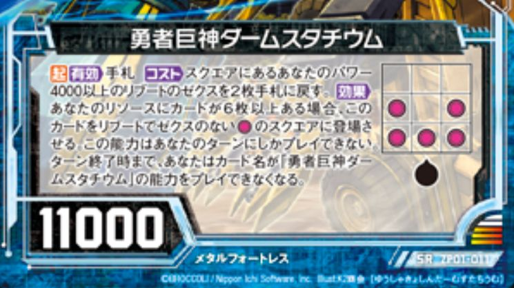 勇者巨神ダームスタチウム(SR:魔蠱の人形姫)エラッタ後カードテキスト